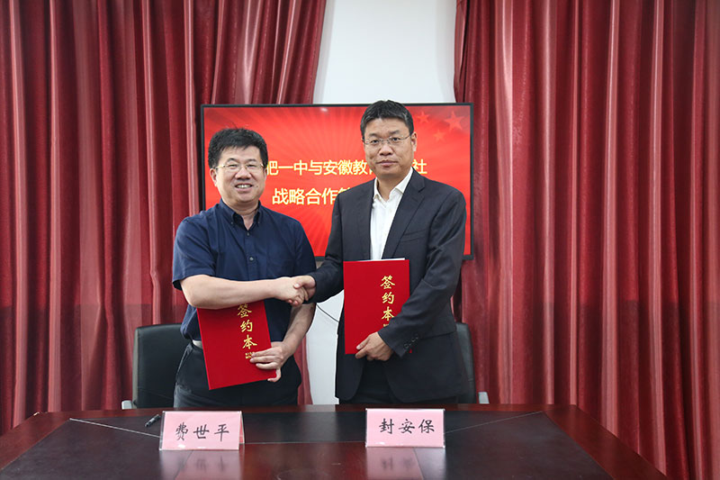 安徽教育出版社与合肥一中签署战略合作协议